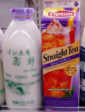 non-homo-milk-straight-tea